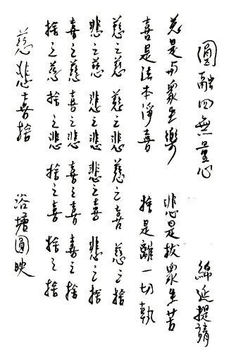 圓融四無量心之修法_Unificatio...